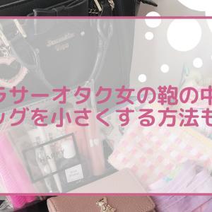 アラサーオタク女の鞄の中身 バッグを小さくする方法も!