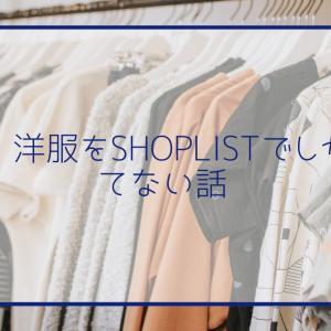 最近、洋服をSHOPLISTでしか買ってない話