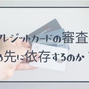 クレジットカードの審査は勤め先に依存するのか??