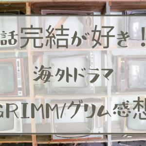 1話完結が好き!海外ドラマGRIMM/グリム感想