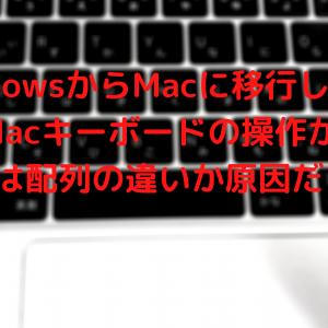 WindowsからMacに移行した人必見!Macキーボードの操作がしづらいのは配列の違いか原因だった!