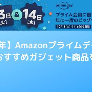 【2020年】Amazonプライムデーの事前準備とおすすめガジェット商品を紹介!