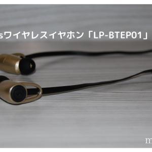 【Leplusワイヤレスイヤホン「LP-BTEP01」レビュー】フラットケーブル採用!極の音域なBluetoothイヤホン