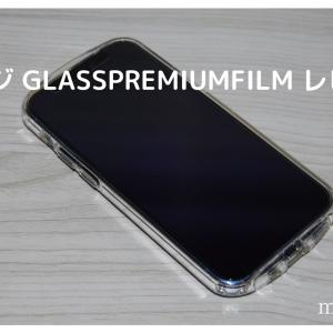 【ビアッジ GLASSPREMIUMFILM レビュー】ケースに干渉しにくい ブルーライト対応フィルム