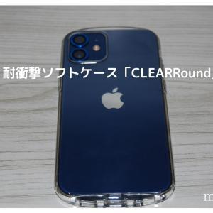 【ビアッジ 耐衝撃ソフトケース「CLEARRound」レビュー】軽い・柔らかい・高透明なTPUスマホカバー