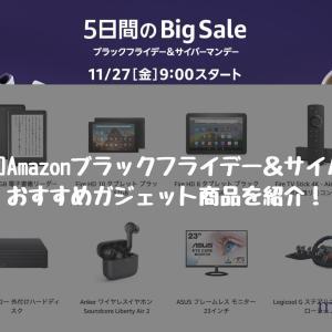 [2020年最新]Amazonブラックフライデー&サイバーマンデーおすすめガジェット商品を紹介!