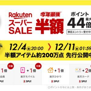 【楽天スーパーSALE】楽天スーパーSALEで楽天モバイル対応SIMフリースマホが特価で購入できるチャンス!