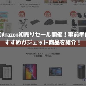 [2021年最新]Amazon初売りセール開催!事前準備、福袋、おすすめガジェット商品を紹介!