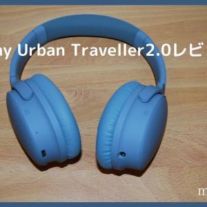 【dyplay Urban Traveller2.0レビュー】1万円台でアクティブノイズキャンセリング搭載!コスパの高いワイヤレスヘッドホン!