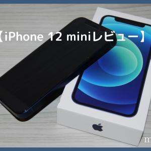 【iPhone 12 miniレビュー】iPhone 8から乗り換えてわかった!外観・カメラ性能・使用感を徹底比較