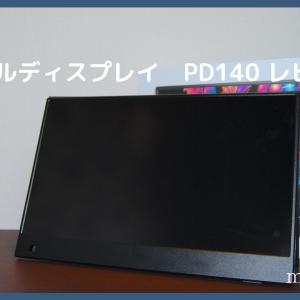 【超便利】モバイルディスプレイ導入でPCの作業効率がUP!メリットやおすすめ製品を徹底紹介