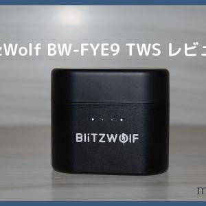 【BlitzWolf BW-FYE9 TWS レビュー】軽量で持ち運びに便利!bluetooth5.0対応で低遅延、低価格な完全ワイヤレスイヤホン