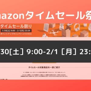 [2021年最新]Amazonタイムセール祭り開催!事前準備と欲しい物を効率よく買う方法を紹介!