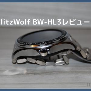 【BlitzWolf BW-HL3レビュー】カジュアルで防水機能搭載、SNS表示機能も豊富なスマートウォッチ!