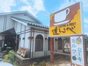 【レストラン 道しるべ】宇佐の老舗カフェ 話題のミルクセーキを頂く!!