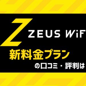 ZEUS WiFi(ゼウスWiFi)はおすすめのポケットWiFi?プランと口コミ、評判を解説