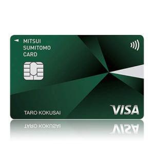 三井住友カードは初年度年会費無料で海外旅行傷害保険が付帯