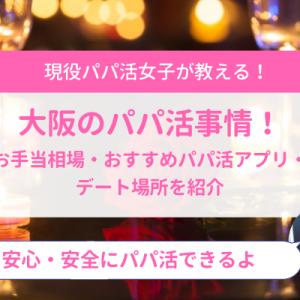 大阪のパパ活事情!おすすめパパ活アプリ・お手当相場・デート場所を紹介