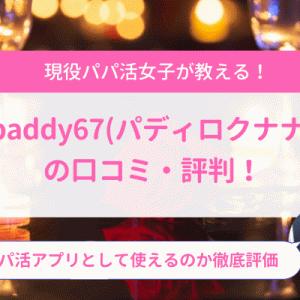 paddy67の口コミ・評判!パパ活アプリとして使えるのか徹底評価