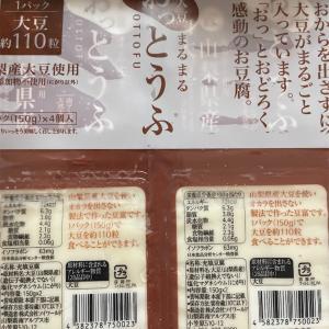 【Costco】ベビーユーザーがおすすめするお豆腐