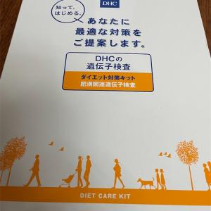 DHC肥満遺伝子検査キット〜肥満タイプ判明〜