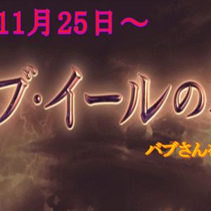 イベント「バブ・イールの塔」攻略情報まとめ(11月更新)【グラブル】