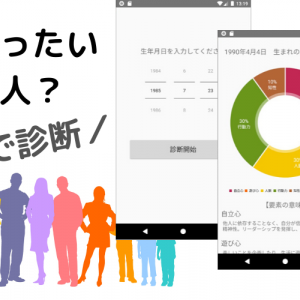 Android版 四柱推命式パラメーター診断アプリ 『推命パラ』