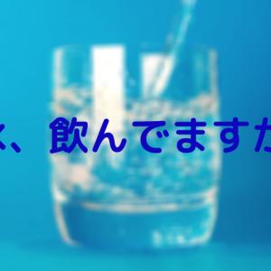 【美容効果あり!?】1日の水分摂取量は?
