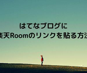 はてなブログに楽天Roomのリンクを貼る方法