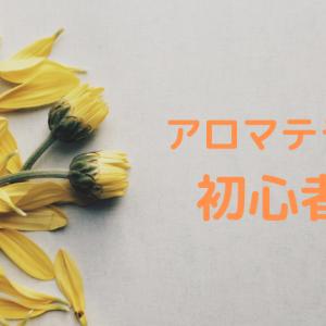 【アロマテラピー】 初心者編