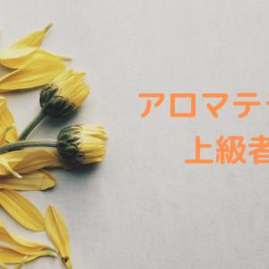 【アロマテラピー】上級者 作用編