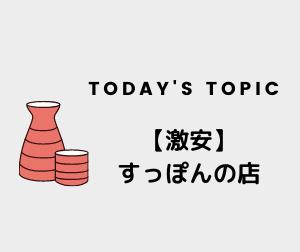 【激安】すっぽん鍋が3000円で食べられる店