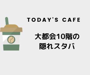 【今日のカフェ】大都会10階にある隠れスタバ