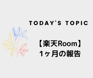 【楽天Room】1ヶ月の報告!