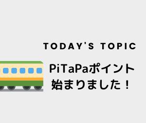 【乗るだけで貯まる⁉︎】PiTaPaポイント始まりました!