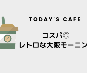 【今日のカフェ】コスパ◎ レトロな大阪モーニング