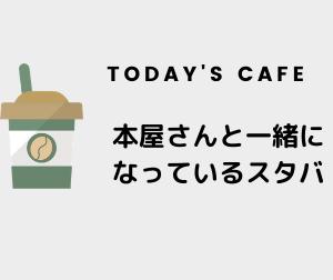 【今日のカフェ】 本屋さんと一緒になっているスタバ