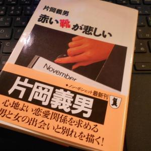 「赤い靴が悲しい」片岡義男 読書感想