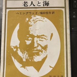 「老人と海」アーネスト・ヘミングウェイ 読書感想