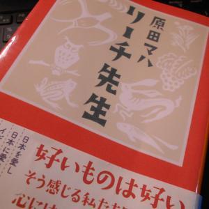 「リーチ先生」原田マハ 読書感想