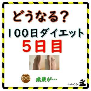 【1キロ以上痩せた】100日ダイエット5日目(残り95日)