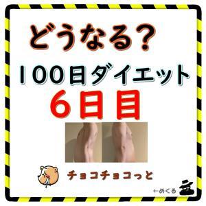 【チョコ食べ過ぎた】100日ダイエット6日目(残り94日)