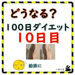 【少しリバウンド】100日ダイエット10日目(残り90日)