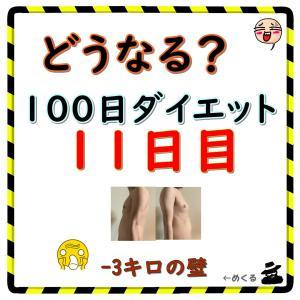 【2キロ痩せで次へ】100日ダイエット11日目(残り89日)