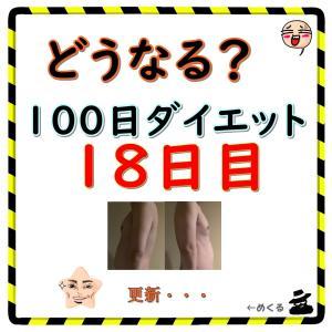 【痩せ幅更新】100日ダイエット18日目(残り82日)
