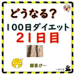 【糠喜び】100日ダイエット21日目(残り79日)