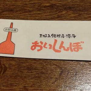 Go To Eat でおいしんぼへ