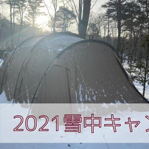 2021へ年越しキャンプ 薪ストーブは最高だ mont-bellマットでポカポカ快適ぐっすり睡眠