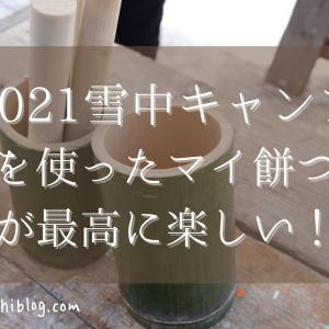 2021へ年越しキャンプ|臼ではなく竹でつく『マイ餅つき』で距離を保って楽しむお正月