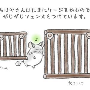 【絵にっき】がじがじフェンス